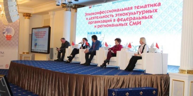 В Москве состоялся второй Медиафорум этнических и региональных СМИ